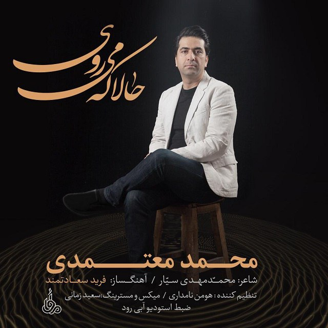 دانلود آهنگ جدید محمد معتمدی بنام جالا که می روی