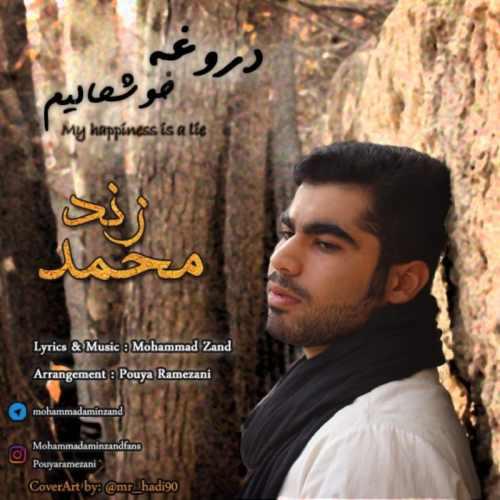 دانلود آهنگ جدید محمد زند بنام دروغه خوشحالیم