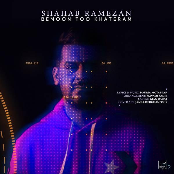 دانلود آهنگ جدید شهاب رمضان بنام بمون تو خاطرم