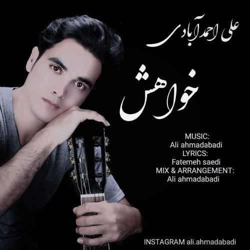 دانلود آهنگ جدید علی احمدآبادی بنام خواهش