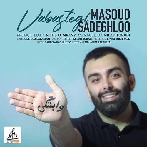 دانلود آهنگ جدید مسعود صادقلو بنام وابستگی