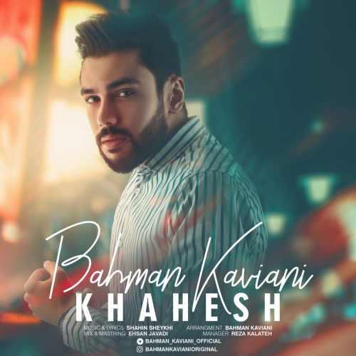 بهمن کاویانی خواهش
