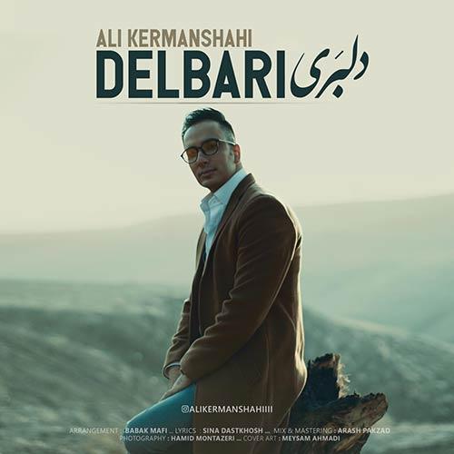 دانلود آهنگ جدید علی کرمانشاهی بنام دلبری