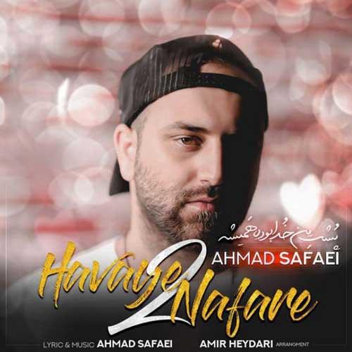 دانلود آهنگ جدید احمد صفایی بنام هوای دو نفره