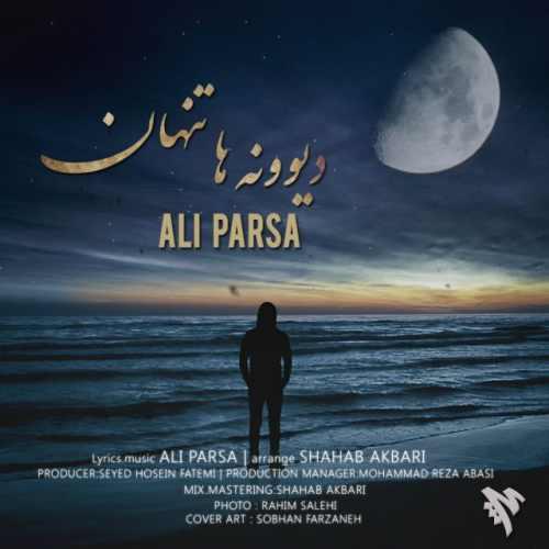 دانلود آهنگ جدید علی پارسا بنام دیوونه ها تنهان