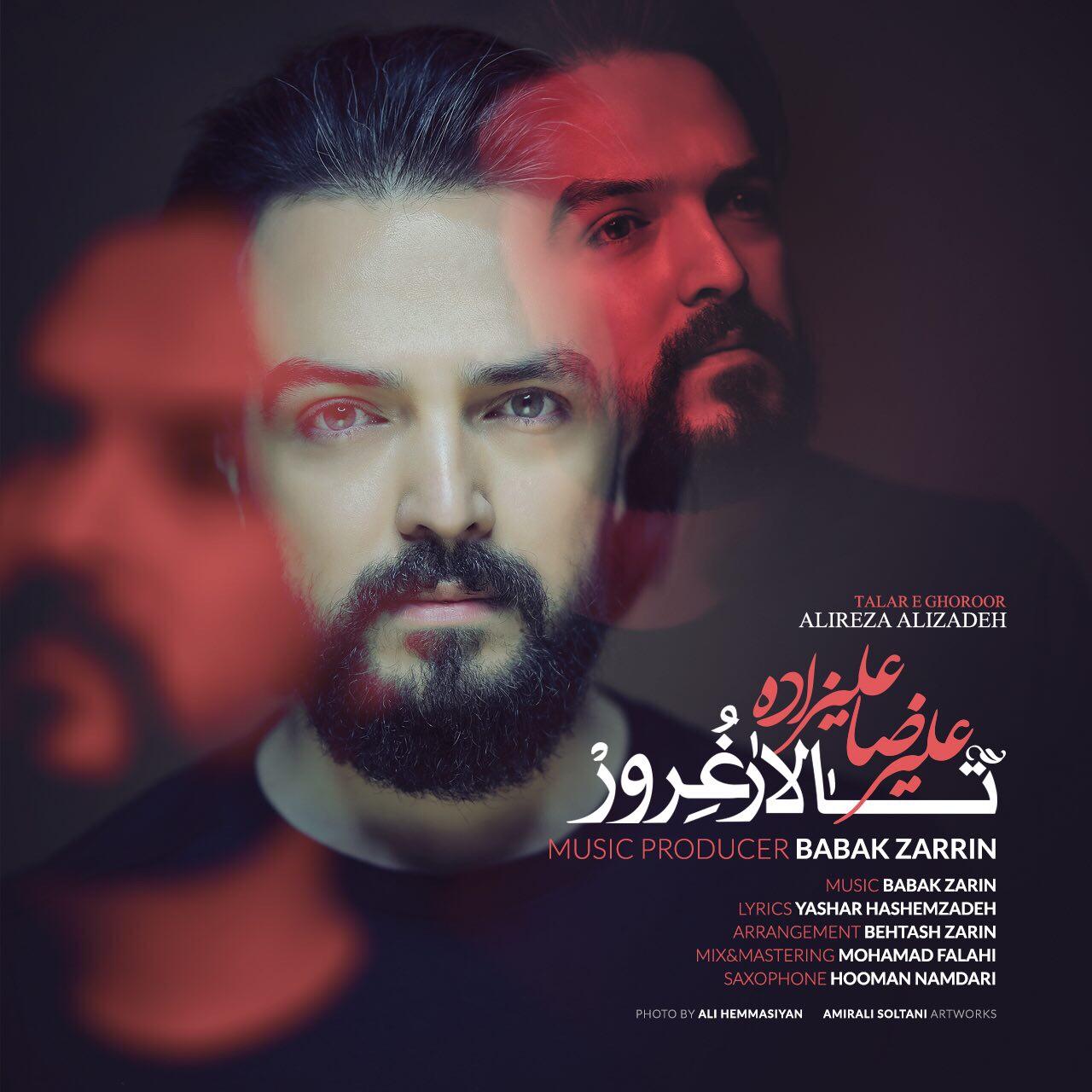 دانلود آهنگ جدید علیرضا علیزاده بنام تالار غرور