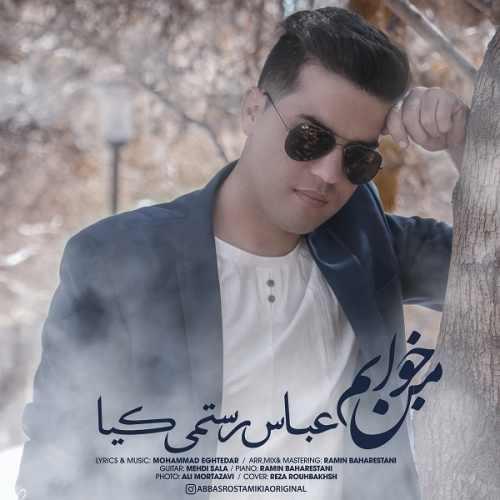 دانلود آهنگ جدید عباس رستمی کیا بنام من خوابم
