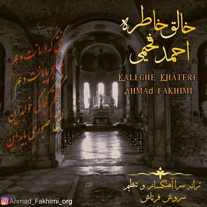 دانلود آهنگ جدید احمد فخیمی بنام خالق خاطره