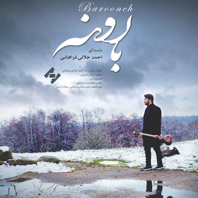 دانلود آهنگ جدید احمد جلالی فراهانی بنام بارونه
