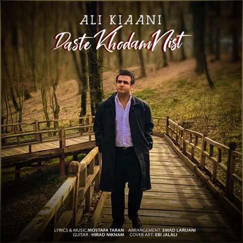 دانلود آهنگ جدید علی کیانی بنام دست خودم نیست