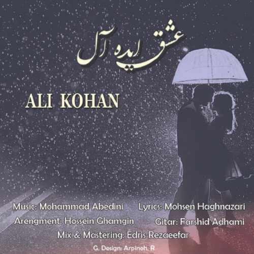 دانلود آهنگ جدید علی کوهان بنام عشق ایده آل