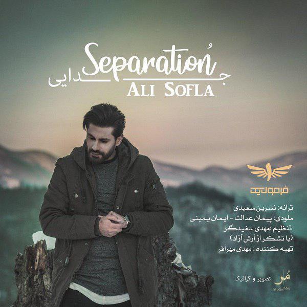 دانلود آهنگ جدید علی سفلی بنام جدایی