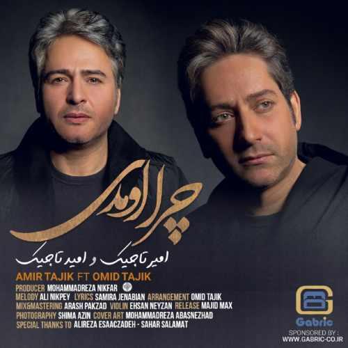 دانلود آهنگ جدید امیر تاجیک و امید تاجیک بنام چرا اومدی