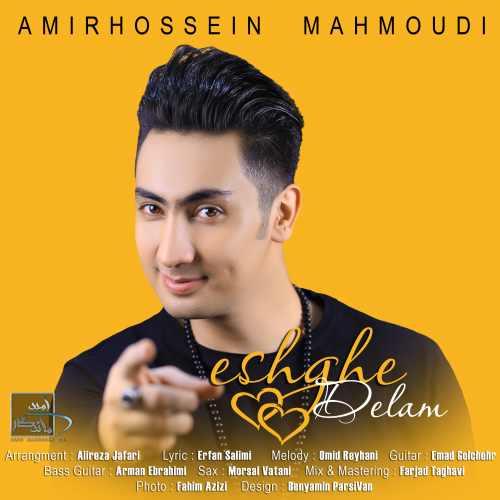 دانلود آهنگ جدید امیر حسین محمودی بنام عشقه دلم