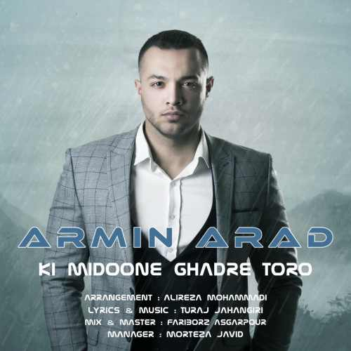 دانلود آهنگ جدید آرمین آراد بنام کی میدونه قدر تو رو