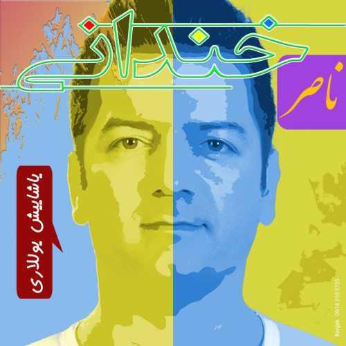 دانلود آلبوم جدید ناصر خندانی بنام یاشاییش یولاری