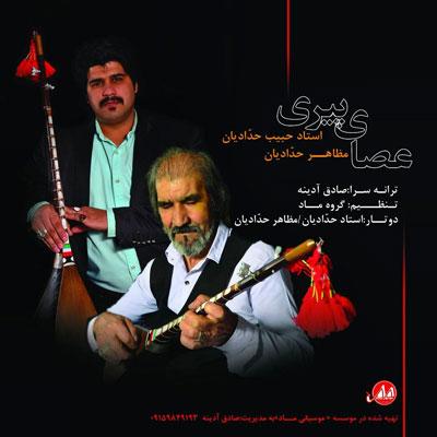 دانلود آهنگ حبیب حدادیان و مظاهر حدادیان عصای پیری