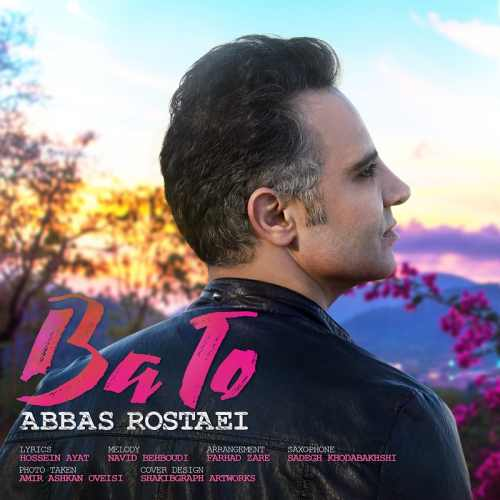 دانلود آهنگ جدید عباس روستایی بنام با تو