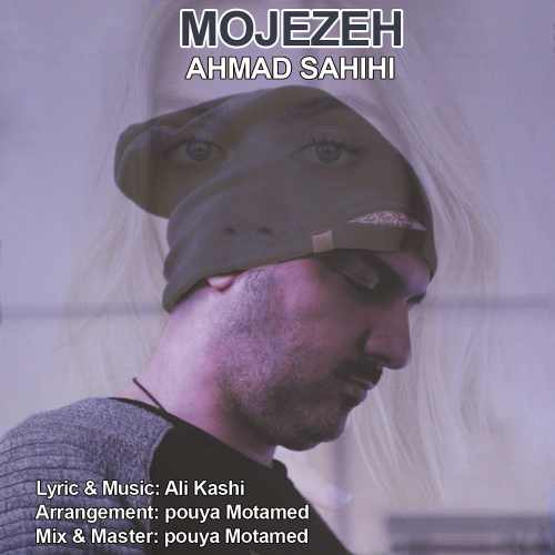دانلود آهنگ جدید احمد صحیحی بنام معجزه