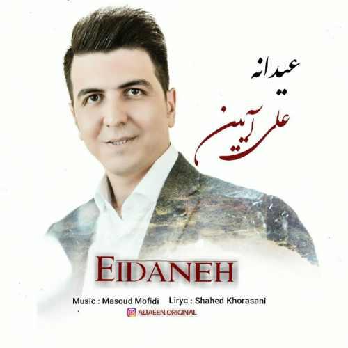 دانلود آهنگ جدید علی آیین بنام عیدانه