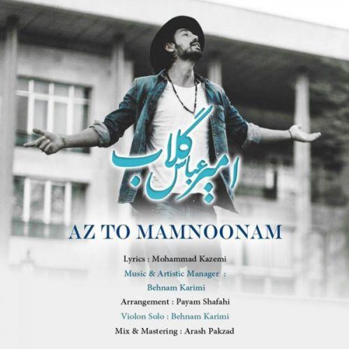 Amir-Abbas-Golab-Az-To-Mamnonam-new-song-.ir