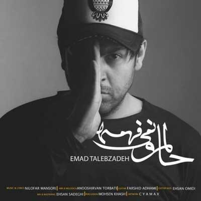 emad-talebzadeh-halamo-nemifahme
