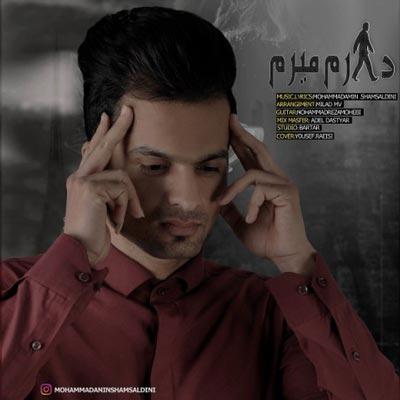 دانلود آهنگ جدید محمد امین شمس الدینی دارم میرم دانلود آهنگ جدید محمد امین شمس الدینی دارم میرم