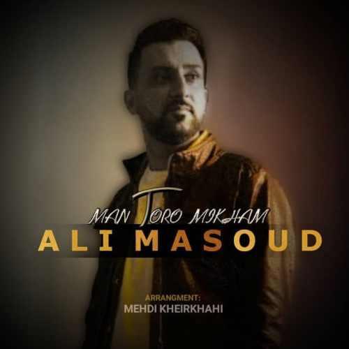 دانلود آهنگ جدید علی مسعود بنام من تو را میخوام