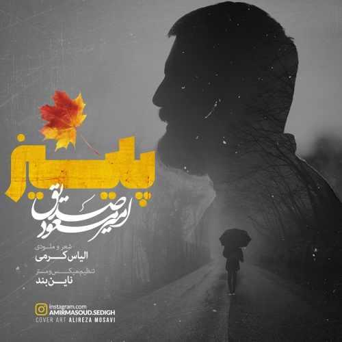 دانلود آهنگ جدید امیرمسعود صدیق بنام پاییز