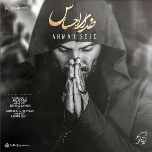 دانلود آهنگ جدید احمدرضا شهریاری بنام خدای احساس