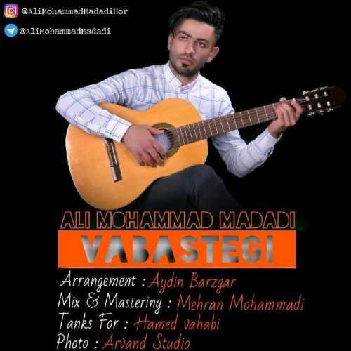 دانلود آهنگ جدید علی محمد مددی بنام وابستگی