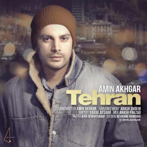 دانلود آهنگ جدید امین اخگر بنام تهران