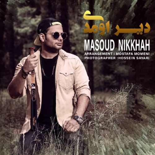دانلود آهنگ جدید مسعود نیکخواه بنام دیر اومدی