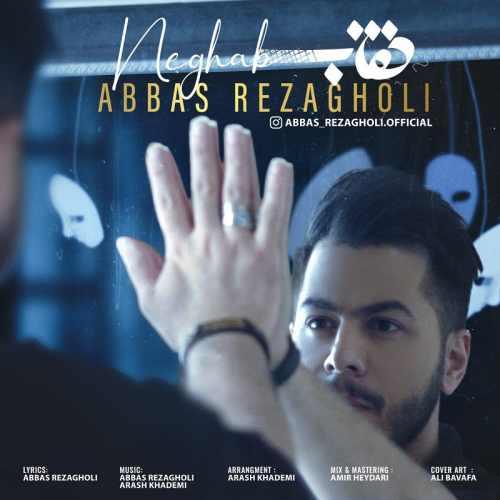 دانلود آهنگ جدید عباس رضاقلی بنام نقاب