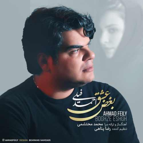 دانلود آهنگ جدید احمد فیلی بنام بغض عشق
