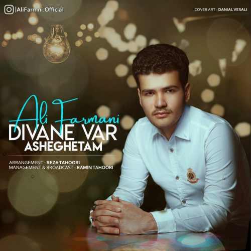 دانلود آهنگ جدید علی فرمانی بنام دیوانه وار عاشقتم
