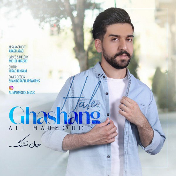 دانلود آهنگ جدید علی محمودی بنام حال قشنگ