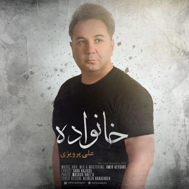 دانلود آهنگ جدید علی پرویزی بنام خانواده