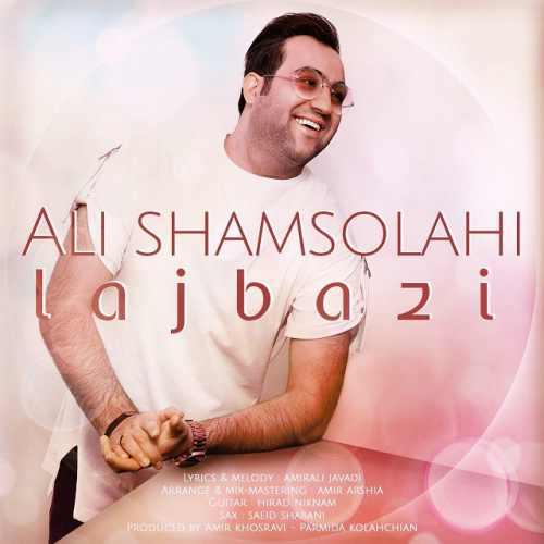 دانلود آهنگ جدید علی شمس الهی بنام لجبازی