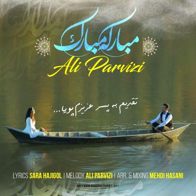 دانلود آهنگ جدید علی پرویزی بنام مبارکه مبارک