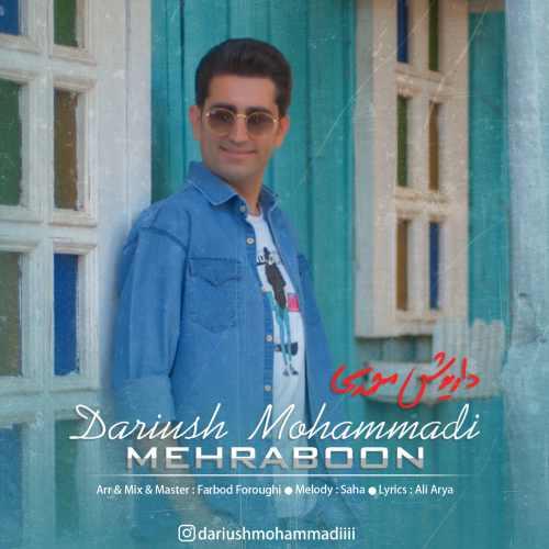 دانلود آهنگ جدید داریوش محمدی بنام مهربون