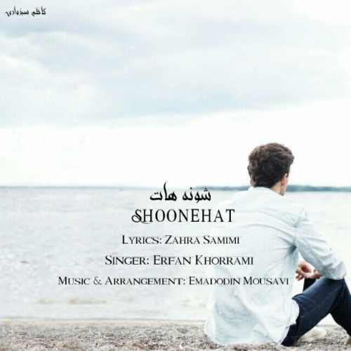 دانلود آهنگ جدید عرفان خرامی بنام شونه هات