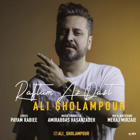 دانلود موزیک جدید علی غلامپور رفتم از دست