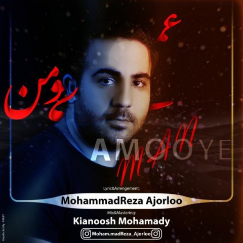 دانلود موزیک جدید محمدرضا آجورلو عموی من