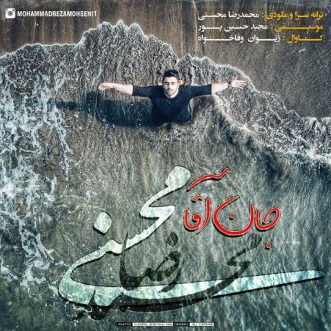 دانلود موزیک جدید محمدرضا محسنی جان آقا