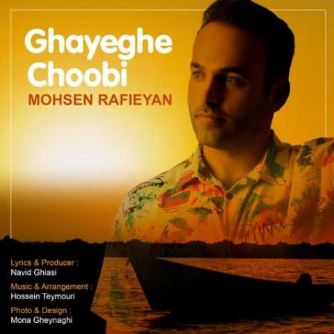 دانلود موزیک جدید محسن رفیعیان قایق چوبی
