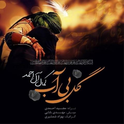 دانلود موزیک جدید کمال آل احمد گل بی آب