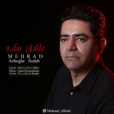 دانلود موزیک جدید مهراد عاشق ساده