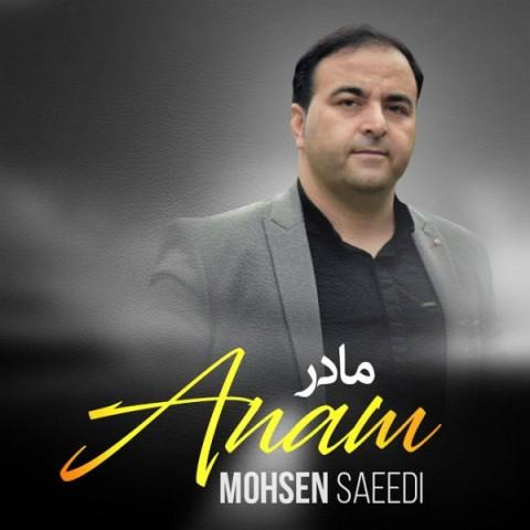 دانلود موزیک جدید محسن سعیدی مادر