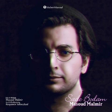 دانلود موزیک جدید مسعود مالمیر ساده بودم